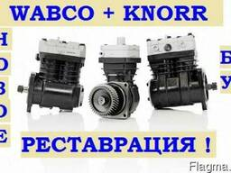 Компрессор MAN DAF XF Volvo FH Scania Renault Magnum Premium
