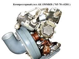 Компрессорный узел АК-150МКВ ( 765-78-сб281 )