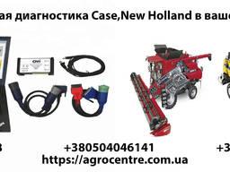 Компьютерная диагностика (сервис) Case New Holland