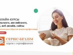 Компьютерные курсы для детей, взрослых и пенсионеров. Очно и онлайн курсы