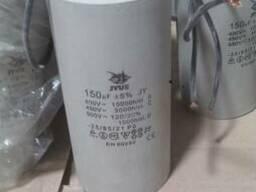 Конденсатор CBB-60 150uF 450VAC Гибкие выводы JYUL