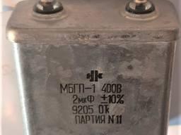 Конденсатор МБГП-2 2мкФ 400В, 18шт