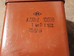 Конденсаторы К73П-2 1000В 1мкФ