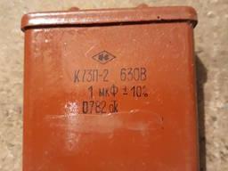 Конденсаторы К73П-2 1мкФ 630в