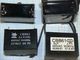 Конденсаторы пусковые и рабочие на 250…630 вольт 50 герц