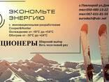 Кондиционеры Cooper&Hunter в Павлограде и области - фото 1