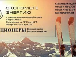 Кондиционеры Cooper&Hunter в Павлограде и области