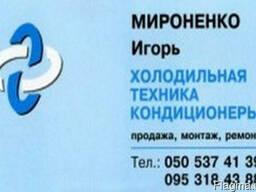 Кондиционер Cooper&Hunter CH-S12LHR2 в Кировограде
