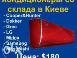 Кондиционеры - купить в Киеве по оптовой цене.