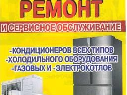 Кондиционирование, Т/О, Ремонт быт. тех.