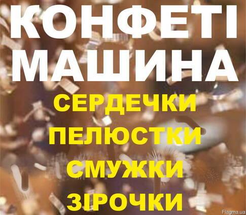 Конфеті машина Львів, конфеті Львів, конфеті сердечки, конфеті