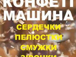 Конфеті машина Львів,конфеті Львів,конфеті сердечки, конфеті