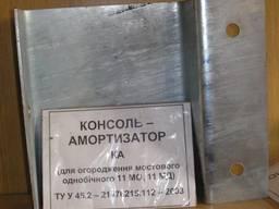 Консоль амортизатор КА-1 оцинкованная для барьерки