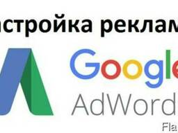 Контекстная Реклама Google Adwords Яндекс Директ Ремаркетин