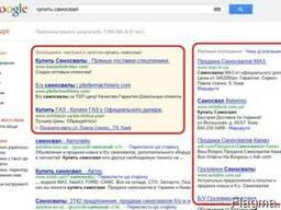 Контекстная реклама в Гугле