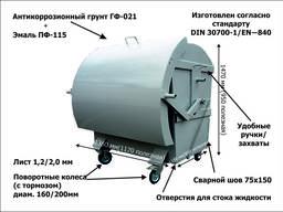 Контейнер для мусора 1,1 м3 ЕВРО, мусорный бак 0,75 м3