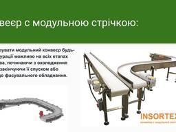 Конвейєр з модульною стрічкою