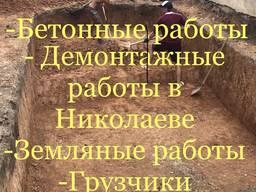 Копка траншей , земляные работы , копка сливных ям