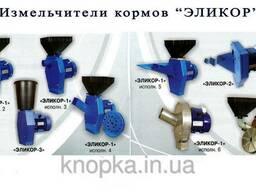 Кормоизмельчитель «Эликор-1» исп.5 (зерно солома початки кук