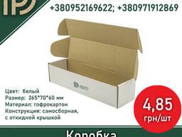 Коробка 265х70х60 мм для печенья и кондитерских изделий