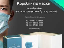 Коробка для захисних масок
