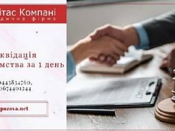 Корпоративний юрист Київ. Ліквідація ТОВ. Послуги з закриття