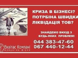Корпоративний юрист в м. Київ. Ліквідація ТОВ Київ. Закриття