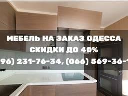 Корпусная мебель под заказ! Кухня, шкаф-купе Одесса