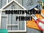 Косметический ремонт квартир - фото 1