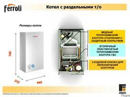 Котел газовый Hi-Therm Fenice 24 kW(E) турбо