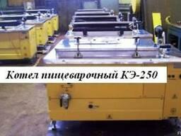 Котел пищеварочный электрический КЭ-250