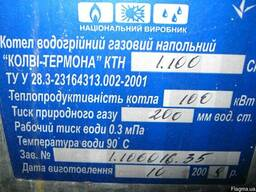 Котел водогрейный газовый напольный Колви-термона КТН1.100
