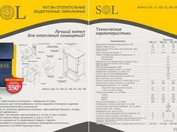 Котлы отопительные водогрейные пиролизные SOL