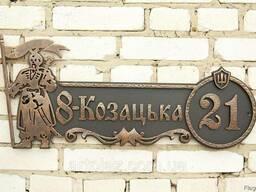Кованая адресная табличка Мазепа