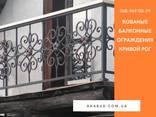Кованые балконные перила (ограждения) Кривой Рог - фото 1