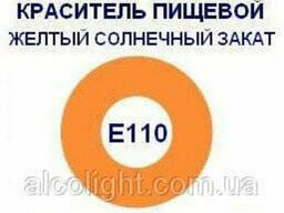 """Краситель оранжевый Е110 оптом """"Солнечный закат"""", 1 кг"""