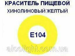 Краситель желтый Е104 оптом «Хинолиновий», 1 кг