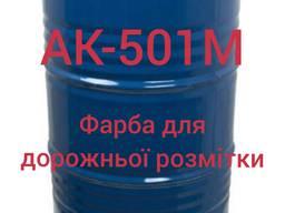 Краска для дорожной разметки АК-501 цвет в ассортименте