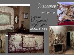 Креатив с декоративных венецианских штукатурок Луцк Украина.