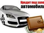 Кредит под залог авто без постановки на стоянку - Харьков - фото 1
