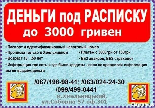Деньги под залог автомобиля Леваневского улица как быстро получить деньги под птс Стромынка улица