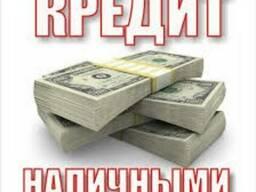 Кредит всем!!!
