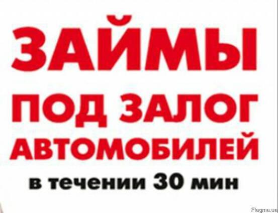 Залог авто в запорожье пежо 3008 в автосалоне в москве