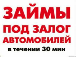 Кредит под залог авто в Запорожье
