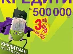 Кредити готівкою до 500 000 грн