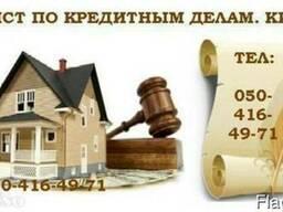 Кредитный юрист. Защита от банка