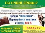 Кредиты наличными - Белая Церковь - фото 3