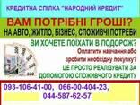 Кредиты наличными - Белая Церковь - фото 4