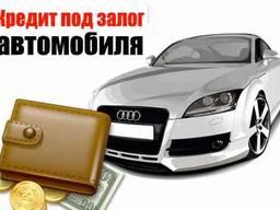 Кредити під заставу авто