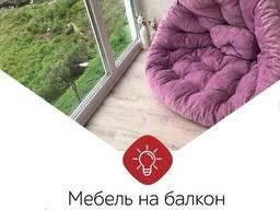 Кресло футон для балкона шириной 70 см